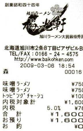 09' 北海道之旅-1 (3).jpg