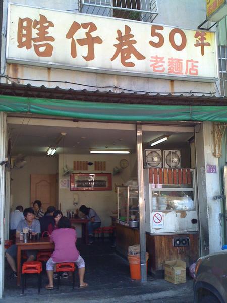 瞎子巷麵攤 (3).bmp