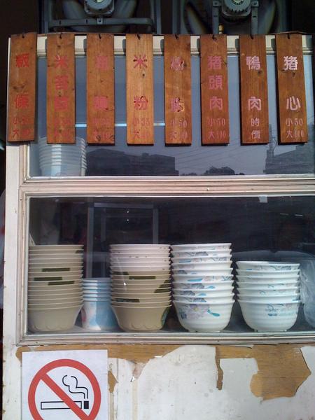 瞎子巷麵攤 (8).bmp