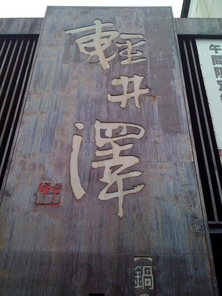 輕井澤 (4).bmp
