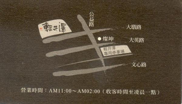 輕井澤名片 (2).jpg