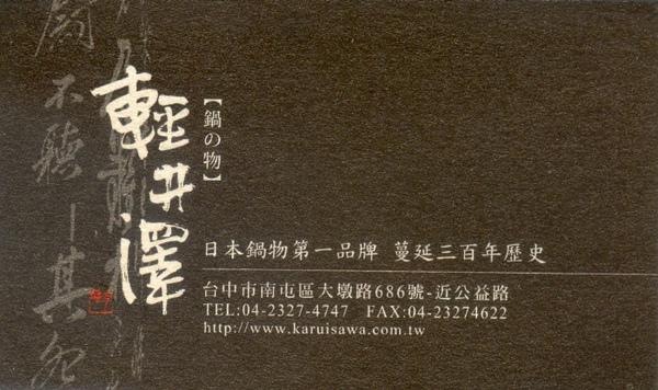 輕井澤名片 (1).jpg