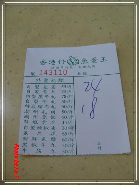 中國香江之旅 (44).jpg