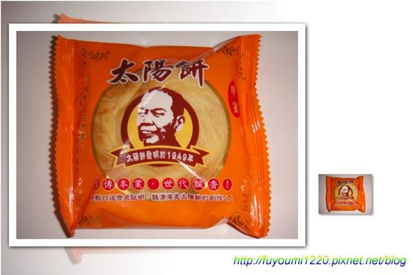 台中太陽餅 (3).jpg