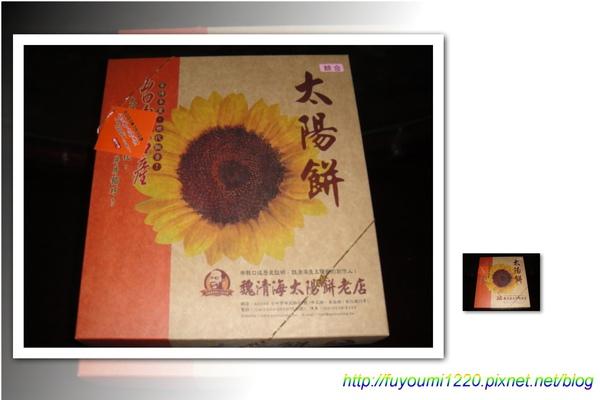 台中太陽餅 (1).jpg