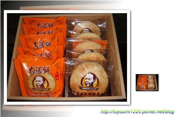 台中太陽餅 (2).jpg