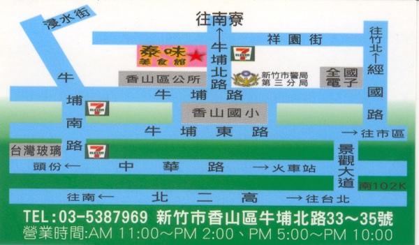 新竹.泰味 (9).jpg