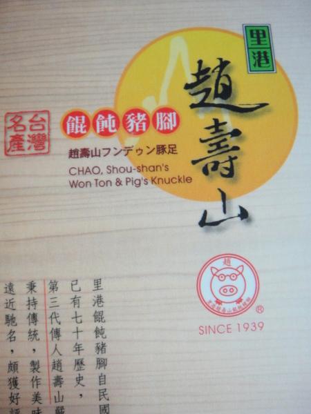 趙壽山 (2).JPG