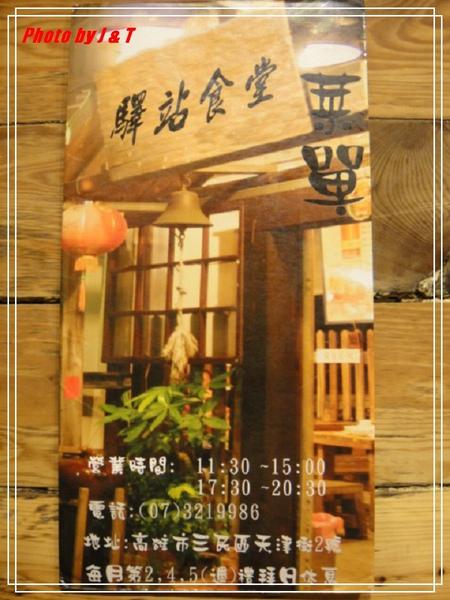 高雄驛站 (1).jpg