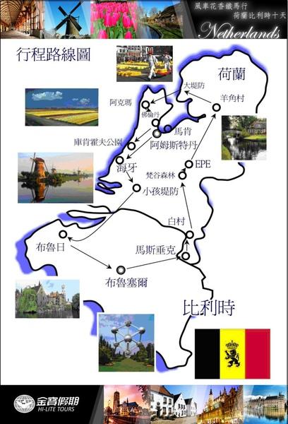 金寶荷蘭MAP.jpg