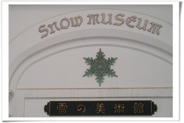 北海道.雪的美術館 (6).jpg