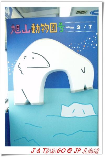 旭山動物園號.jpg