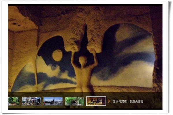 聖彼得洞窟.jpg