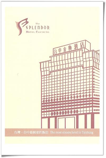 台中金典酒店..jpg