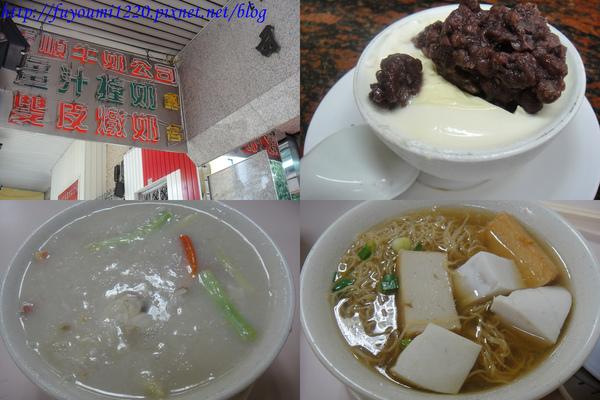 澳門市區吃吃喝喝 (4).bmp