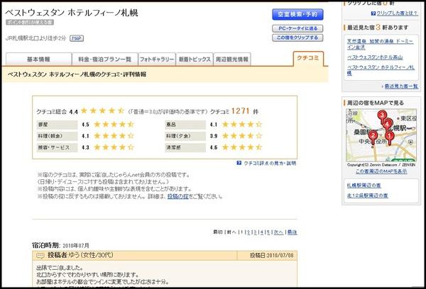 自助日本 (3).jpg