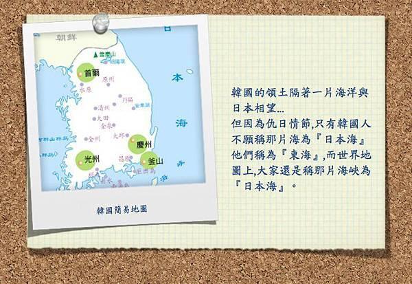 韓國地圖.jpeg