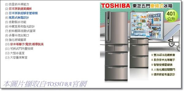 TOSHIBA冰箱.jpg