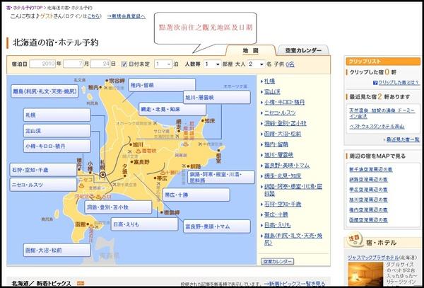 自助日本 (4).jpg