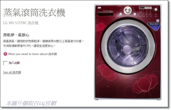LG滾筒洗衣機.jpg