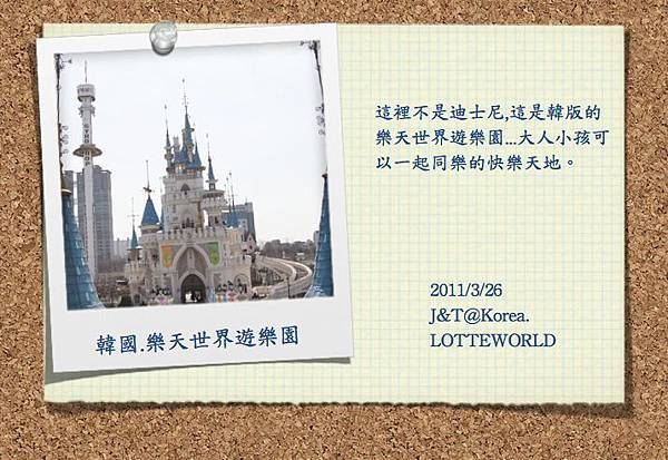 LOTTE WORLD.jpg