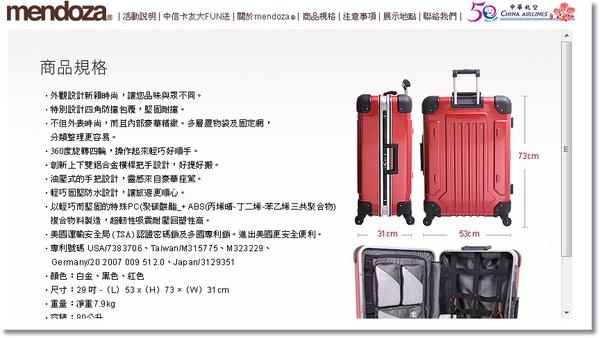 買行李箱送機票 (4).jpg