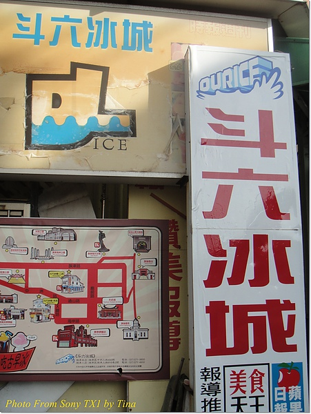 斗六冰城 (4).JPG