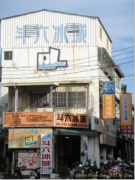斗六冰城 (2).JPG