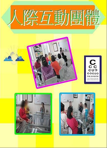 福中坊-人際互動團體