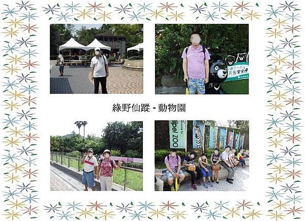 動物園改.JPG