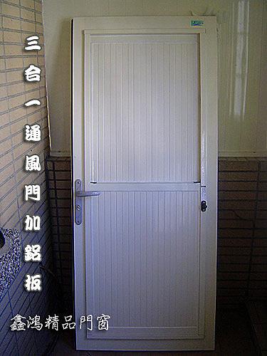 鋁板三合一通風門