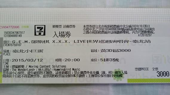 2015-04-08-20150312 鄧紫棋 入場券-1