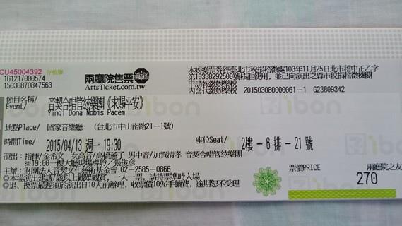 2015-04-14-20150413 音契音樂會 入場券