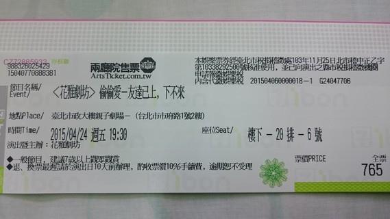 2015-04-25-20150424 偷偷愛舞台劇 入場券