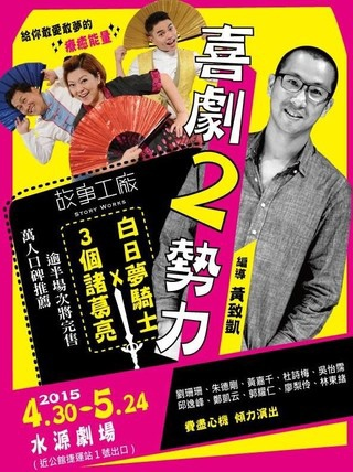 2015-05-02-3個諸葛亮poster