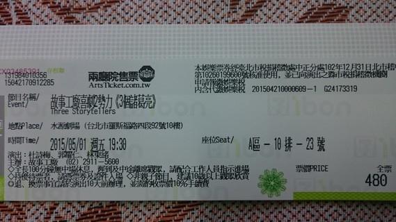 2015-05-02-20150501 3個諸葛亮 入場券