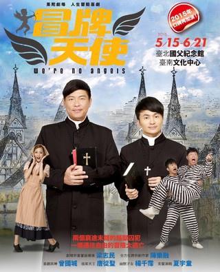 2015-05-18-冒牌天使poster
