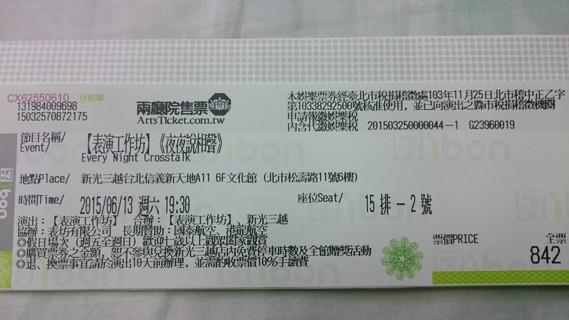 2015-06-16-20150613 夜夜說相聲舞台劇 入場券