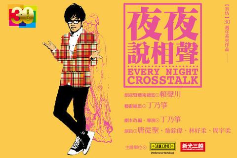 2015-06-16-20150613 夜夜說相聲poster