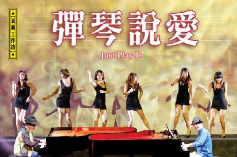 2015-06-20-20150619 彈琴說愛poster