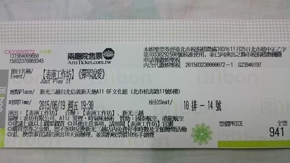 2015-06-20-20150619 彈琴說愛舞台劇 入場券