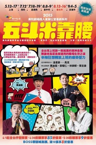 五斗米_poster