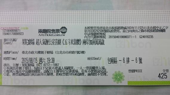 五斗米_ticket
