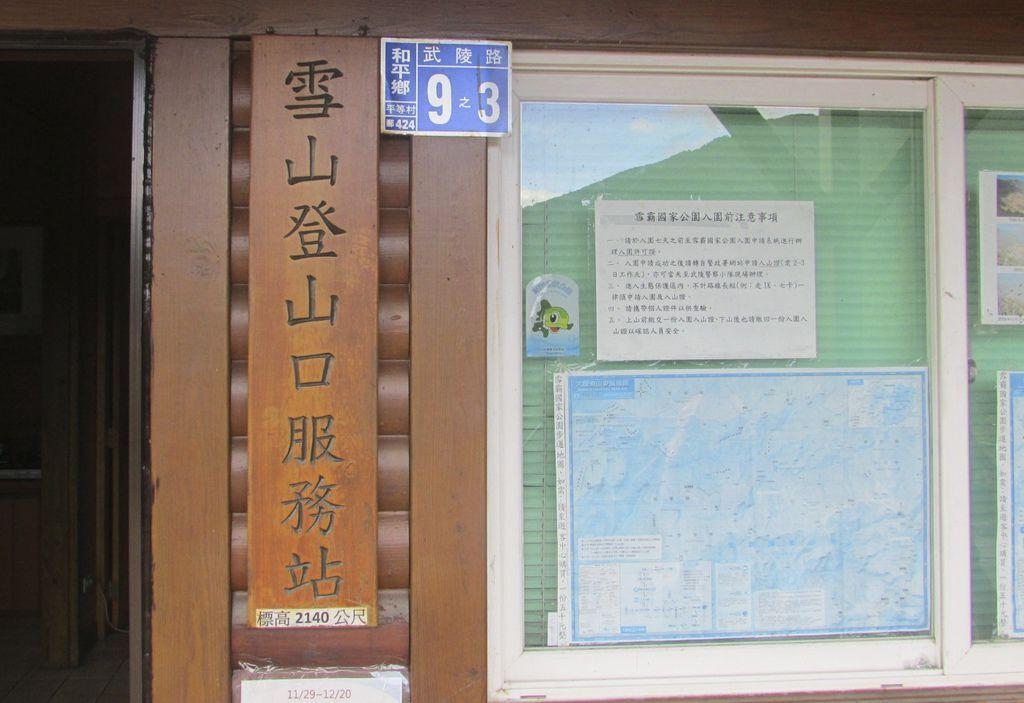 武陵20131216700IMG_8988.JPG