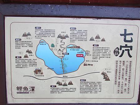 4埔里鯉魚潭I300IMG_1424.JPG
