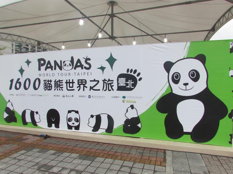 貓熊台北401IMG_5390.JPG