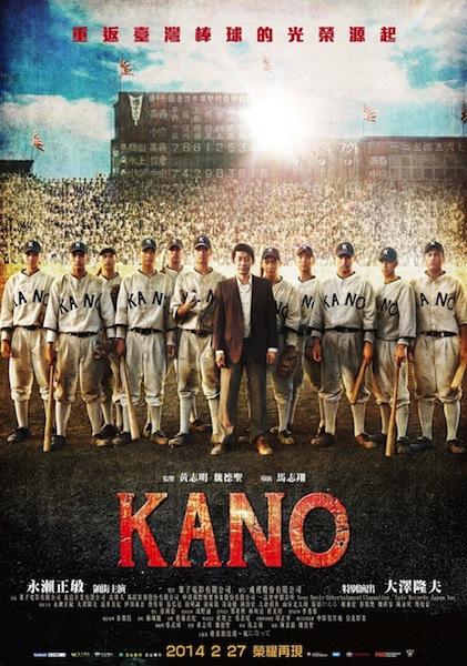 Kano-2014-film-poster.jpg