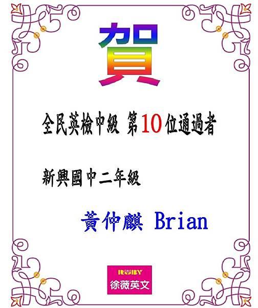 中10黃仲麒.jpg