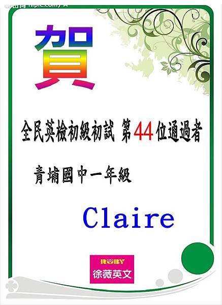 初初44 Claire