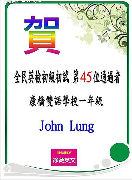 初初45 Jhon